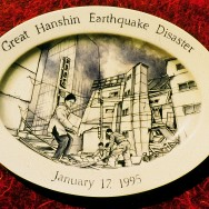 Great Hanshin Earthquake Disaster